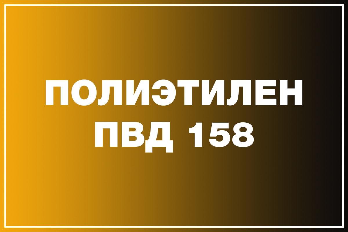 Полиэтилен ПВД 158