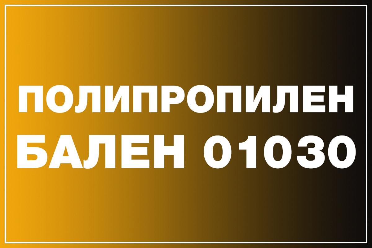 Полипропилен Бален 01030