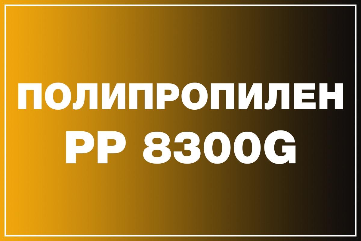 Полипропилен PP 8300G